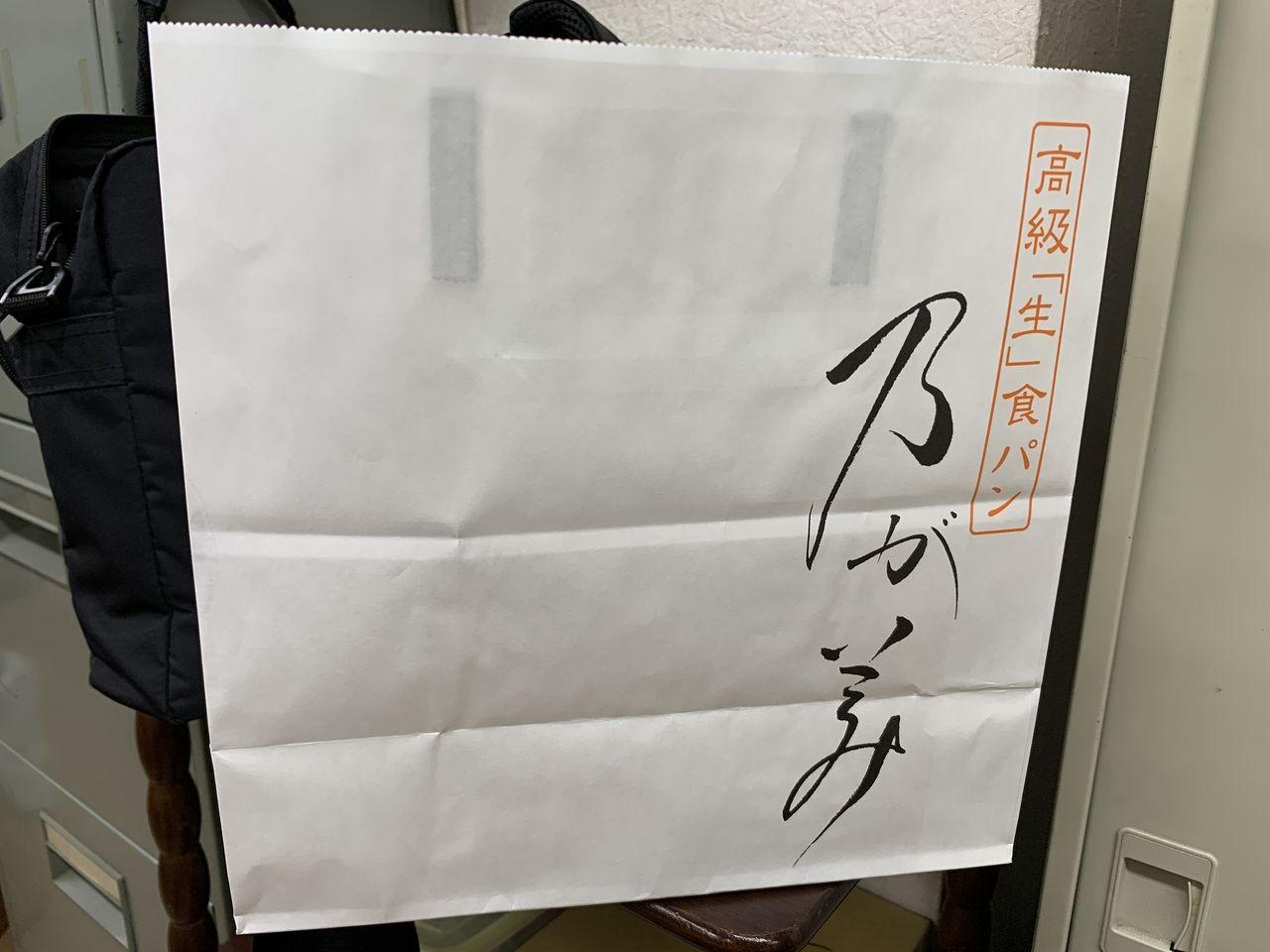 生食パン!